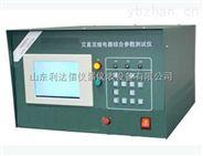 交直流继电器综合测试仪/继电器综合测试仪