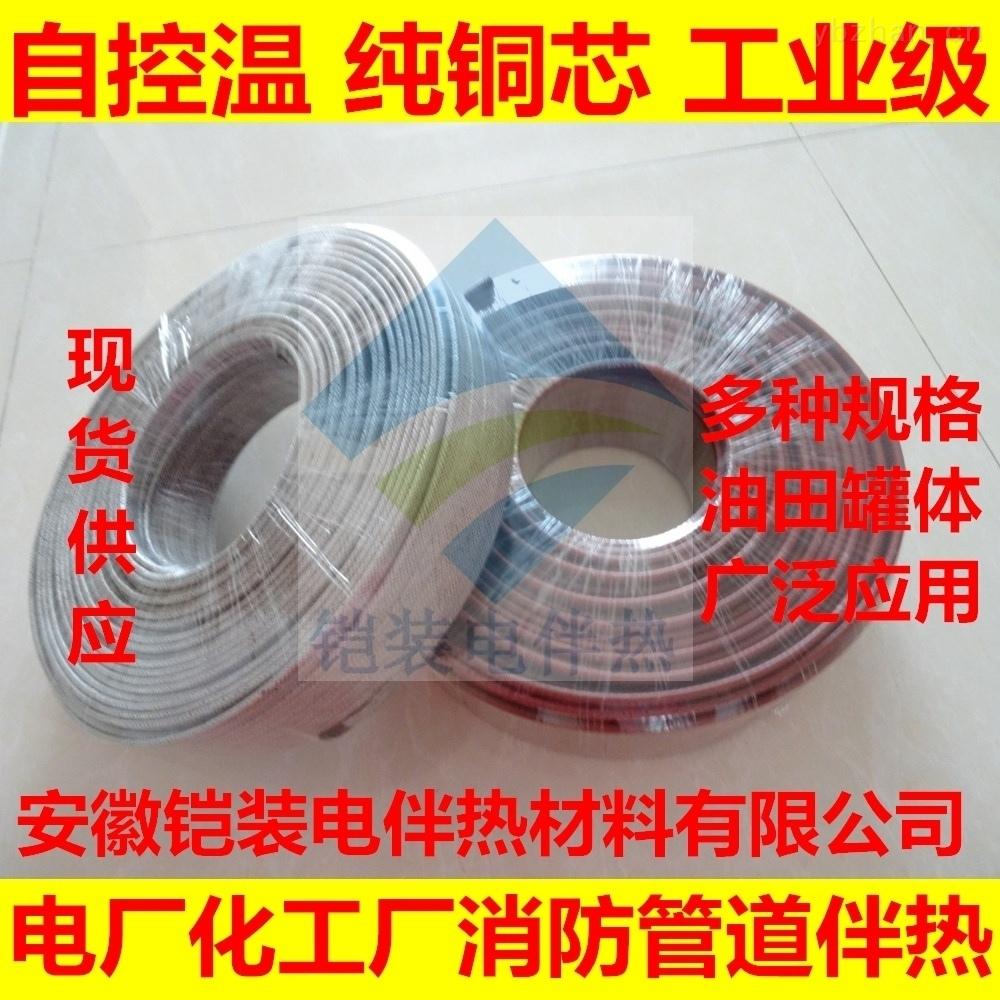 安徽铠装DHR管道防冻电伴热带