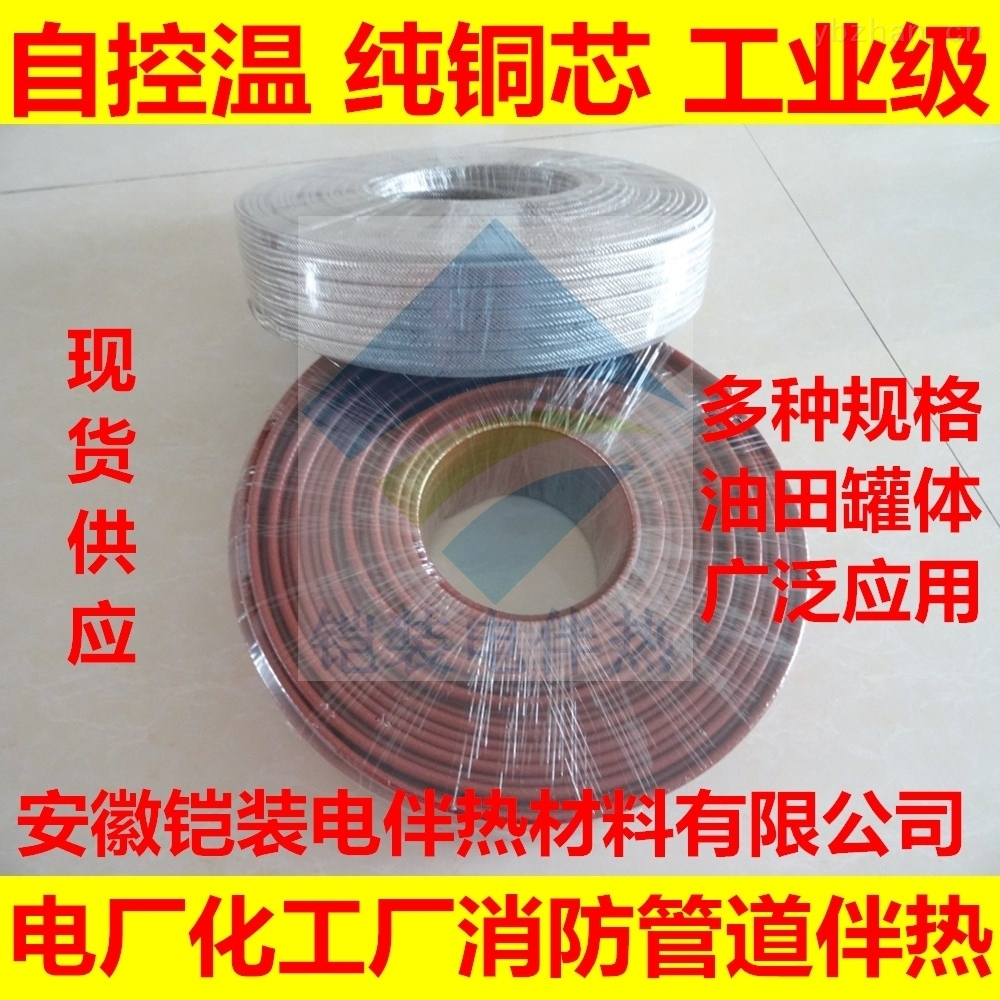 安徽铠装防冻电伴热带