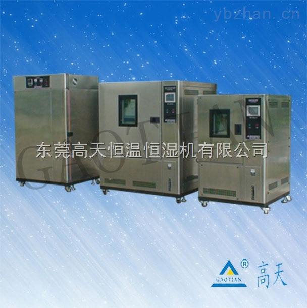 武汉恒温恒湿环境试验箱/恒温恒湿机/高低温试验箱