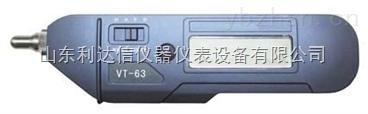 LDX-VT63-筆式振動測量儀