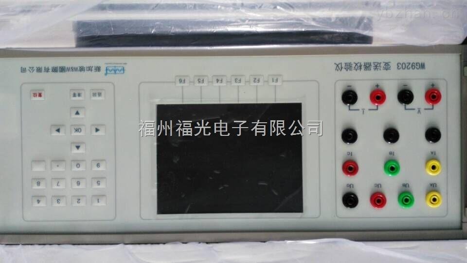 新加坡w&w福州福光-压力变送器校验仪wg9203