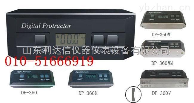 LDXP-360-倾角测量仪/角度测量仪