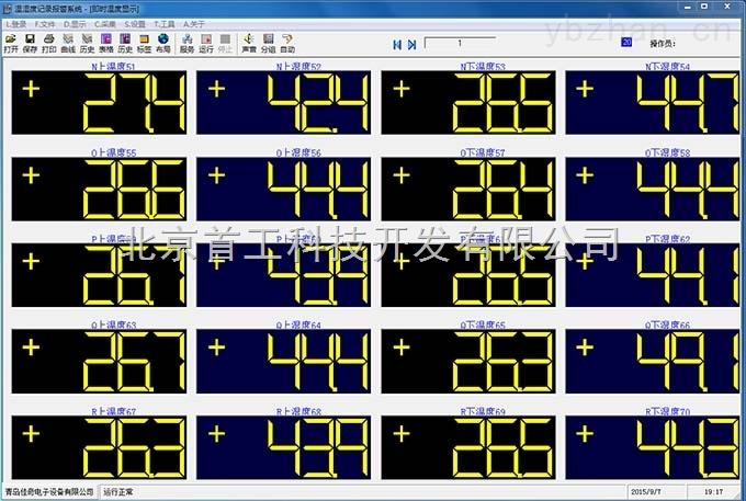 药店新版gsp认证温湿度记录仪 (二),新版GSP药店温湿度监测系统 主要功能: 温湿度自动记录:更新间隔:1分钟/次,定时记录:30分钟/次,报警时自动转为2分钟/次; 温湿度报警功能:温湿度临界超限报警 + 断电报警; 温湿度报警方式:就地声光报警 + 计算机报警 + 短信远程报警(1-8部手机)+ 电话报警; UPS不间断电源:温湿度记录仪带有不间断电源,(UPS时间不低于24小时,可增加电池容量); 温湿度数据备份: 温湿度记录仪有内置存储器可存储32000条数据,备份数据可保存5年以上。 药店温