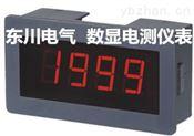 ZF5135数显直流电流表DC300A/75mv 电源DC24V