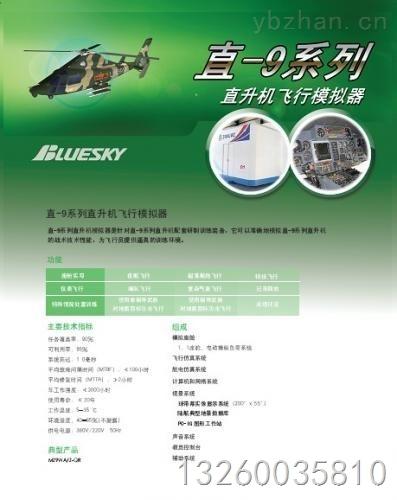 北京直-9系列模拟器