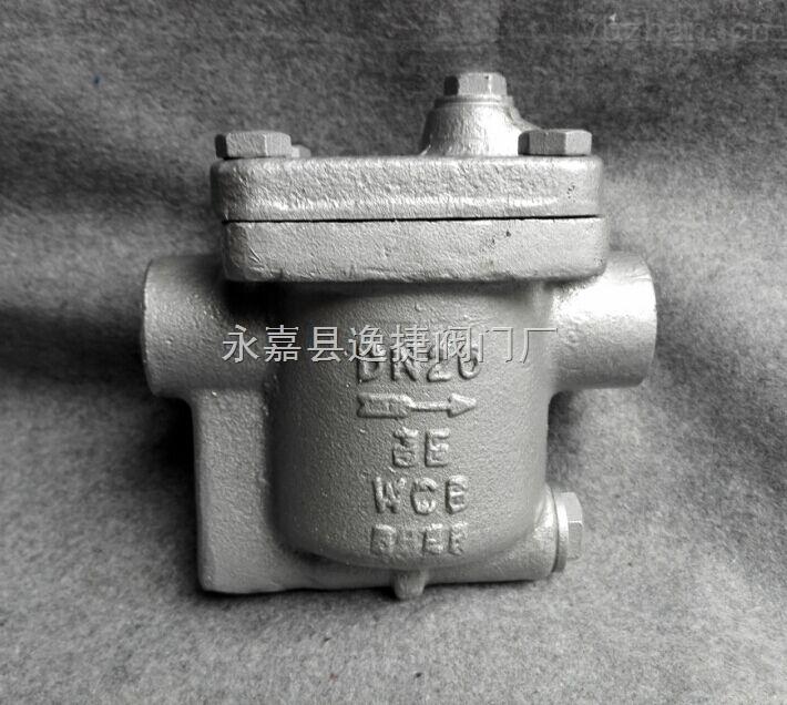 国标  倒吊桶式内螺纹蒸汽疏水阀