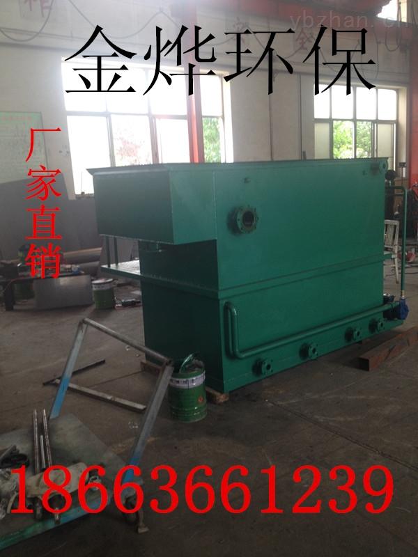 气浮机jy-1平流式溶气气浮机化工照片印染废水处理设备气浮机特惠