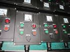 BXK8050-T多回路防爆防腐控制箱