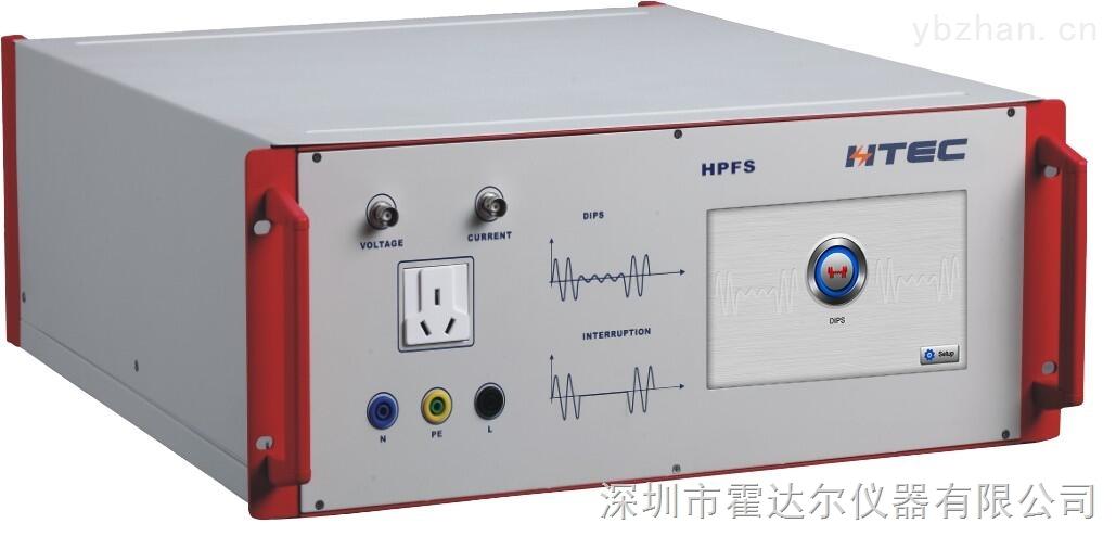 国产高端电磁兼容EMC测试仪器--电源故障模拟发生器/DIPS/电压跌落