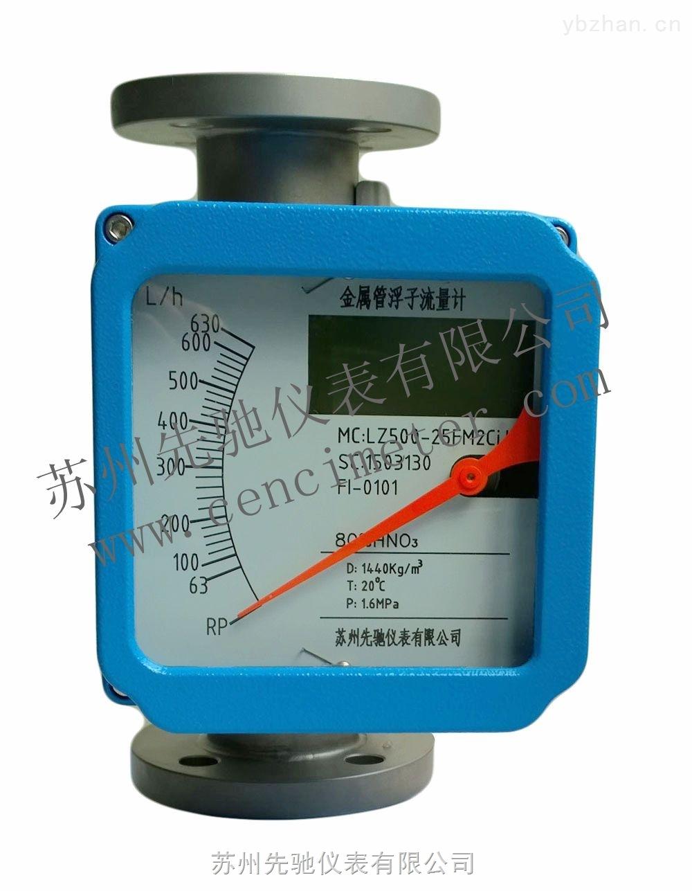 电远传LZ金属管浮子流量计