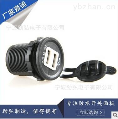 劲弘电子直销车载充电器 防水usb车充 拖拉机 摩托车手机充电3.