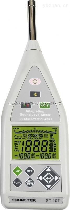 LDX-ST-107S-積分式噪音計