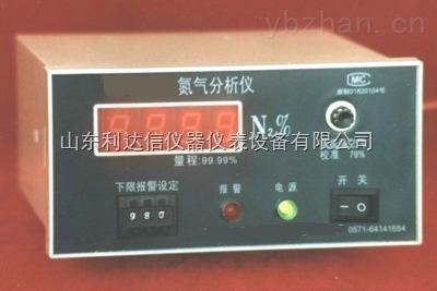 LDXJE-KY-2N-氮气分析仪/ 氮气检测仪/ 氮气报警仪/ 氮气纯度仪