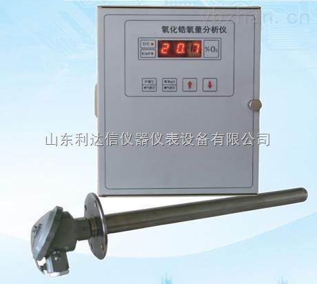 LDX/ZO-503-氧化鋯煙氣氧量分析儀/氧化鋯氧量分析儀/氧化鋯氧檢測儀/氧化鋯氧測量儀