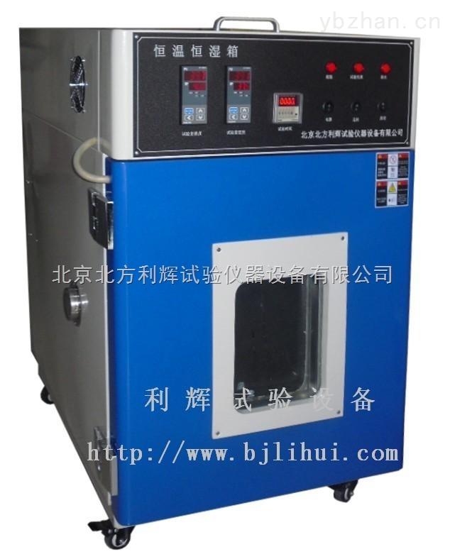 HS-500恒温恒湿试验机/北京恒温恒湿试验箱厂家