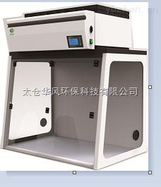 NF1000-凈氣型通風柜NF1000