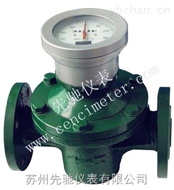 油流量计|椭圆齿轮流量计|容积式流量计