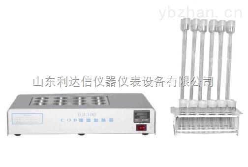 LDX-QJL/DJL100-COD恒温加热器/恒温加热器/COD恒温加热仪/恒温加热仪