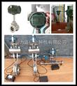 鍋爐飽和蒸汽流量計