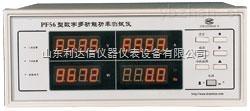 LDX-B8-PF56-數字功率測試儀/功率測試儀/功率檢測儀