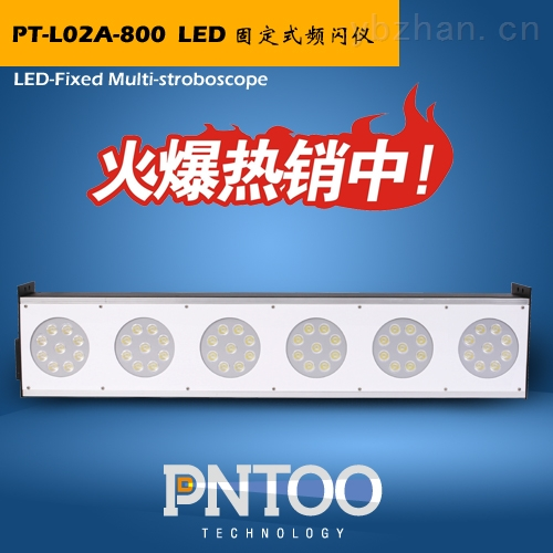 PT-L02A-杭州品拓印刷检测多联固定式LED频闪仪供应商