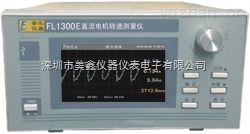 FL1300E-带波形直流电机转速测试仪