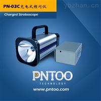 陜西充電式頻閃儀PN-03C便攜式頻閃儀生產廠家
