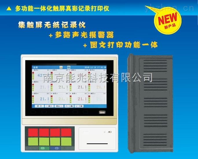 NZ8300-南京觸摸屏無紙記錄儀