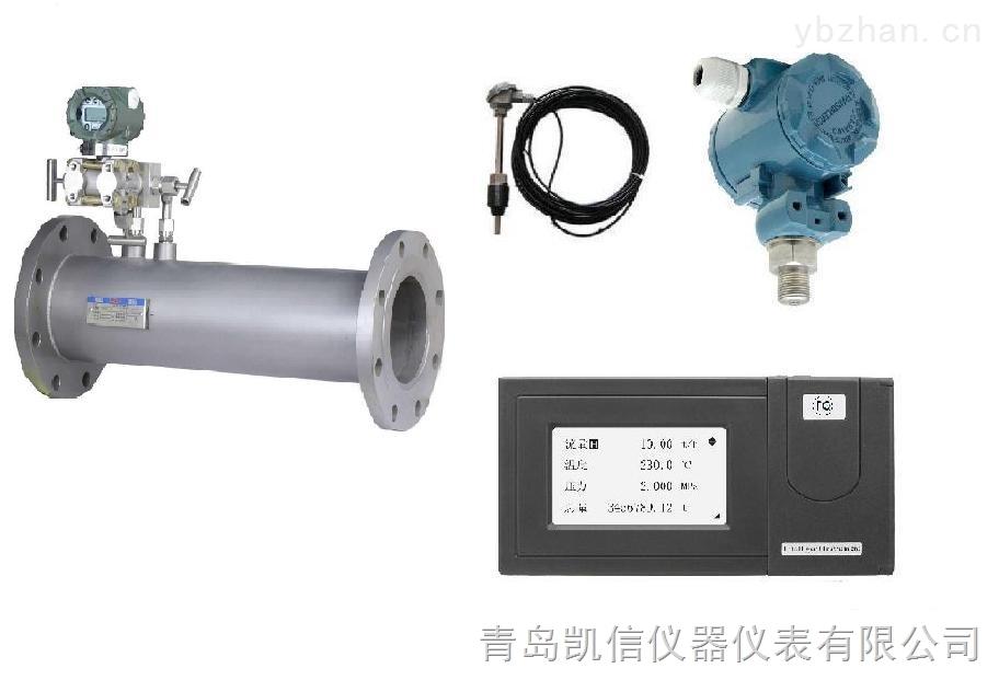 青岛高温水流量计生产厂家