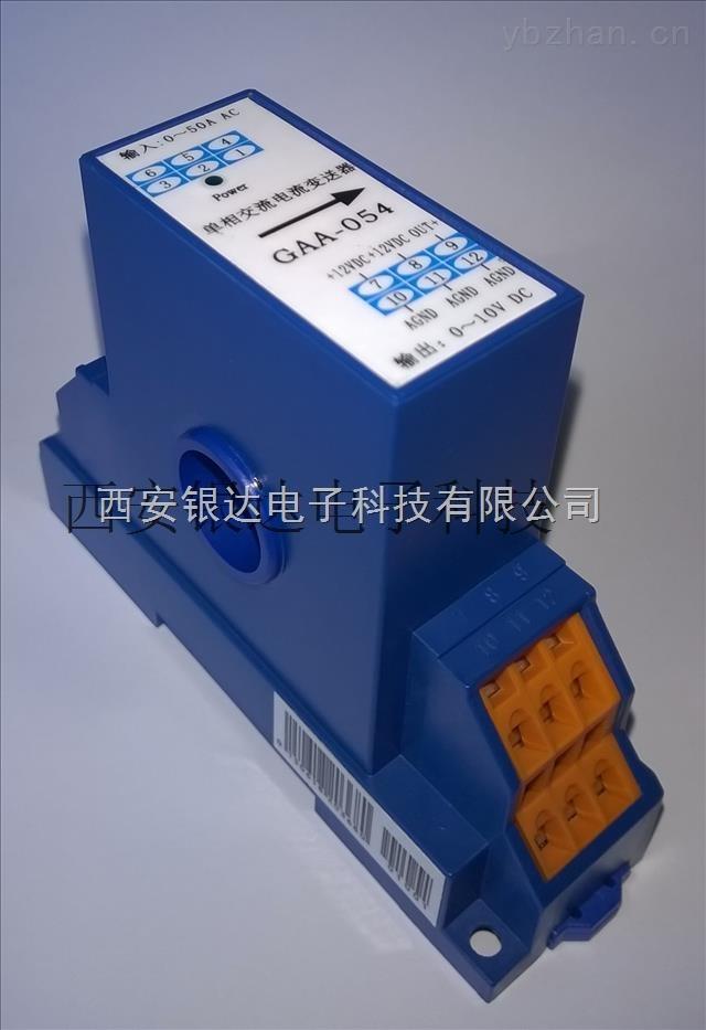 电流变送器