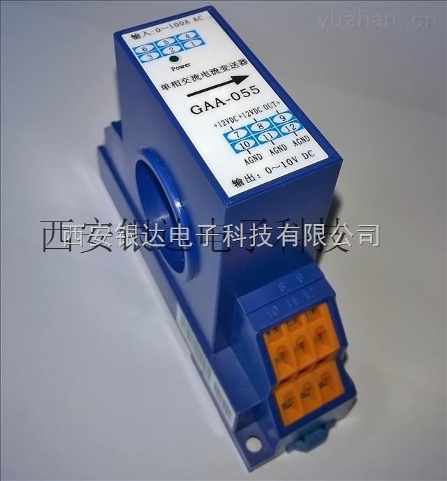 gdam-055 脉动直流电流变送器