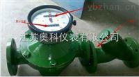 DN50柴油流量計