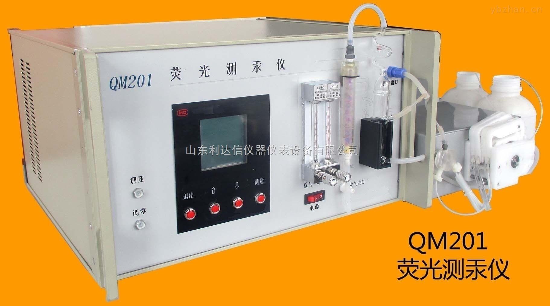 LDX-H11-QM201-荧光测汞仪/测汞仪