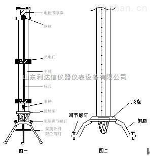 LDX-LG-2-自由落体重力加速度测量仪/重力加速度测量仪