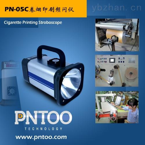 遼寧卷煙印刷專用便攜式頻閃儀PN-05C供應商