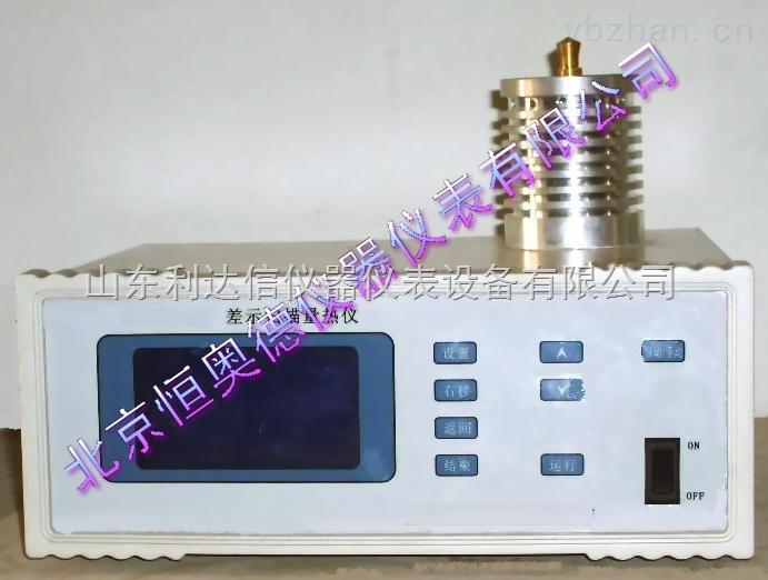 LDX-NDJ-DZ3335-差示扫描量熱仪/差示扫描量热仪/差示量热仪