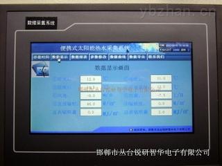 RY-SFT608太阳能热水性能测试系统(便携式主机)