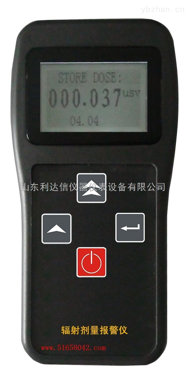LDX-3600-輻射劑量報警儀/輻射儀/核輻射測量儀/人劑量報警儀