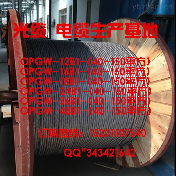 OPGW光缆参数|OPGW光缆厂家|OPGW光缆价格|24芯50平方国标