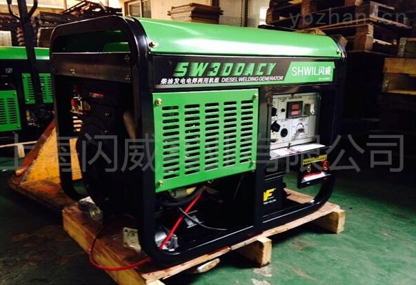 维修300a柴油发电电焊机