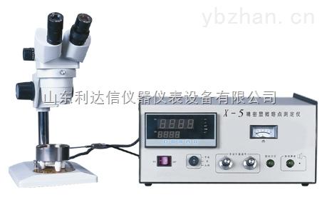 LDX-BF/X-5-/精密显微熔点测定仪/精密数字显微熔点仪