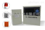 HDXJ-L4SF6泄漏智能监控报警系统