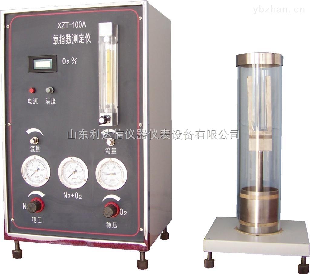 LDX-8-100A-数显氧指数测定仪/氧指数检测仪