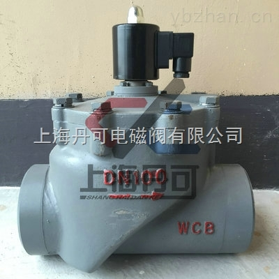 DN100焊接鑄鋼電磁閥