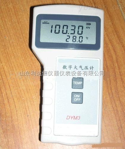 LDX-DYM3-02-数字气压计/便携式气压计(温度