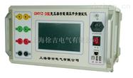 OMYZ-D变压器有载调压开关测试仪