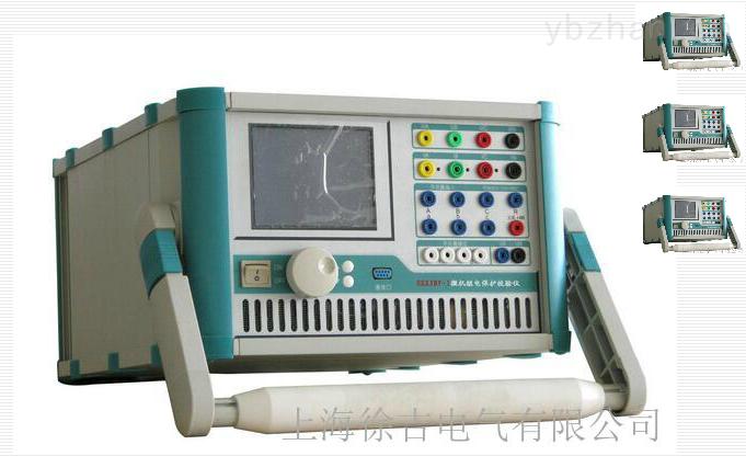 HSXJBY-I三相繼電保護校驗儀