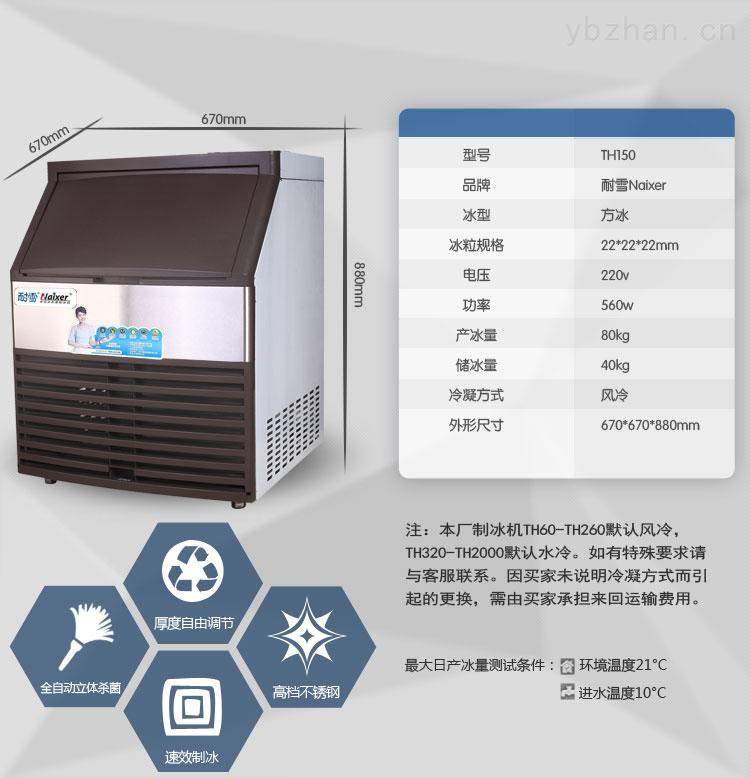 TH-150-KTV餐饮业专用方块冰制冰机价格