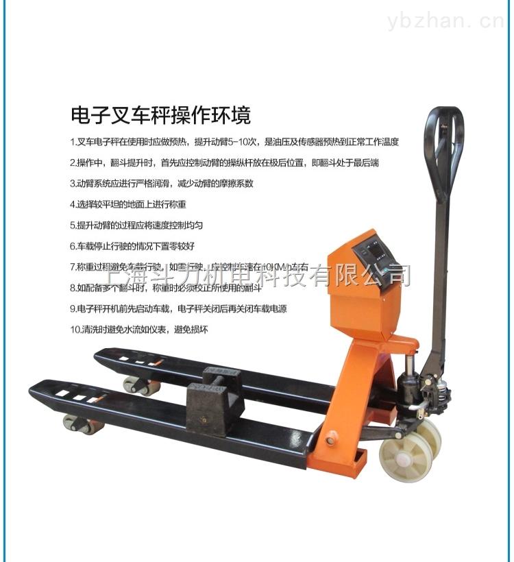 奥运品质2吨电子叉车秤生产厂家